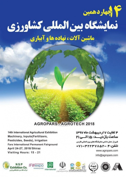 چهاردهمین نمایشگاه بین المللی کشاورزی شیراز – اردیبهشت ماه ۹۷