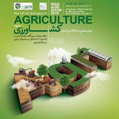 نمایشگاه کشاورزی مشهد